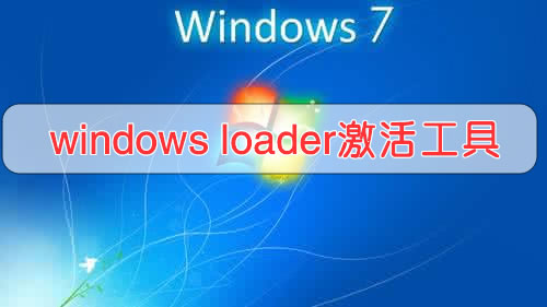 windows loader官方版V2.2.2 w